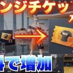 【荒野行動】オレンジチケット入手方法 高効率 無料 裏技 進撃の巨人 衣装チケットLv5無料でお得にゲットする方法【荒野の光】