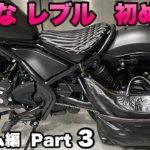 【バイク女子】シートやバッグでレブルを今まで見たことないカスタムに!バイク用ではないバッグに カスタムシートでどう変わった?サドルバッグ サポート rebel250 レブルSエディション モトブログ