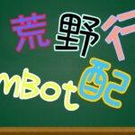 荒野行動AimBot配布!
