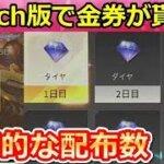 【荒野行動】Switch版で「金券」誰でも貰える!でも配布数が衝撃的だった…。「大砲」のレジャーが追加!乗り物マーク改善!(バーチャルYouTuber)