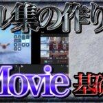 【iMovie】超簡単キル集の作り方【荒野行動】