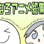 【アニメ】スマイリーくんの秘密が発覚したスマなろアニメ総集編⑬【スマイリー】【なろ屋】