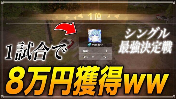 【荒野行動】1キル1万円の猛者シングル大会が夢ありすぎてヤバいwwwwww