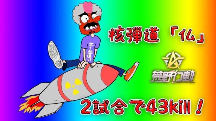 【荒野行動】2試合で43kill。核弾頭「仏」