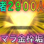 【荒野行動】チャンネル登録者2900人突破!金枠リセマラ垢配布します。詳しくは動画見てね!こうやこうどとリセマラの皇帝は神。