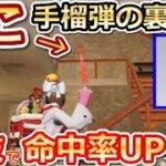 【荒野行動】最新版!手榴弾の新しい使い方が衝撃的な強さだった!新技で無傷で2階の敵が倒せる!アプデで改善された後の投げ方・裏技!(バーチャルYouTuber)
