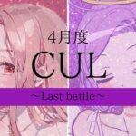 【荒野行動】4月度~CUL~day4 クインテット 3戦ポイント制 【D9L提携リーグ】【みんしあ】