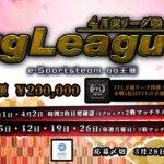 【荒野行動】4月度ggLeague 本戦Day4 実況:gege    主催:e-Sports team gg
