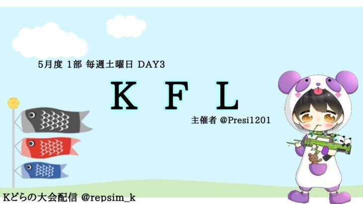 【荒野行動】5月度 KFL DAY3