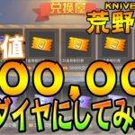 【荒野行動】贈物値500,000を全部ダイヤにしたら無限ループ!?wwwww【荒野の光】