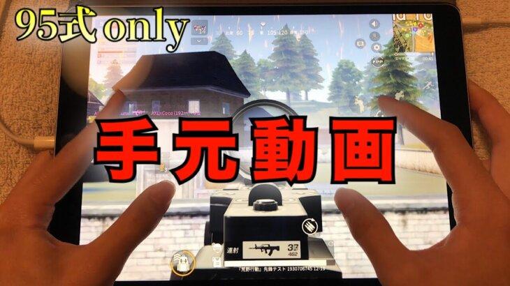 【荒野行動】手元動画  5vs5  95式only  キル集。