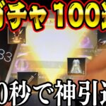 【荒野行動】新ガチャを60秒で100連引いて車スキン銃スキンを大量に神引きする動画