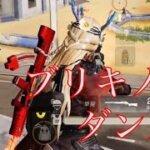 【荒野行動】三連砂で魅入るキル集魅入るキル集👀#77