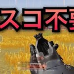 【8スコ不要】SR アイアン only キル集 【荒野行動】