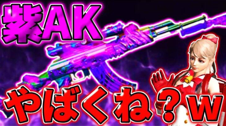 【荒野行動】 紅蓮羅刹の紫AK が出るってマジでヤバくね?wwww