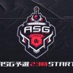 【荒野行動】ASG League 予選 5月度DAY3【公認リーグ】