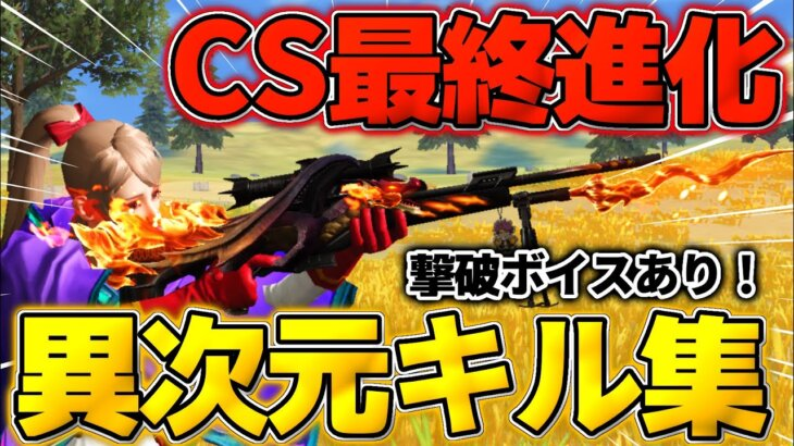 【荒野行動】CSドラゴンフォースを最終形態にして異次元の音ハメキル集❕🐉(撃破ボイスあり)