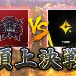 【荒野行動】最終局面Carla vs Core勝負を決める ぼるの動きが化け物級 Series3 Period1 DAY3スーパープレイ集