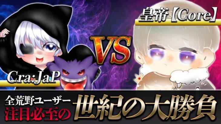 【荒野行動】宇宙最強【Cra:Jap】vs地球最強【皇帝】
