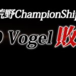 【荒野行動】αDVogel、ChampionShip敗退しました。