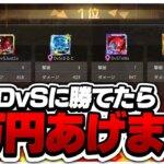 【荒野行動】DvSに勝てたら1万円! 決戦団体競技場 5vs5 BO3