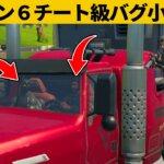 【小技集】トラックを4人乗りにするチートのやり方知ってますか?シーズン6最強バグ小技裏技集!【FORTNITE/フォートナイト】