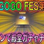 【荒野行動】荒野GOGO FES第2弾!ログインで殿堂ガチャ無料やGOGOガチャなど豪華報酬!こうやこうどとリセマラの皇帝は神。