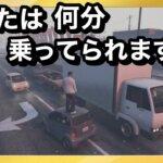 【GTA5】あなたは動く車の上に何分乗ることが出来ますか?【グラセフ】