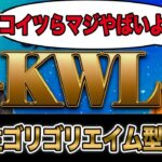 【荒野行動】KWL予選1DAY_やばいクラン発見❗️怖すぎる…【αD】
