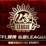 【荒野行動】仏塾LEAGUE (FFL提携リーグ) 5月度 DAY1