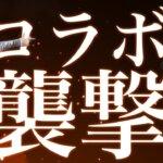 【LIFE AFTER】夢のタッグ結成?!佐々丸と仏の襲撃生配信!!!