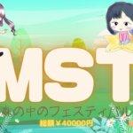 荒野行動 MST~森の中のフェスティバル~DAY1 (主催:くまぴさん)