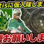 【報告】Mantisに仮入隊しました! 応援お願いします!【荒野行動】【荒野の光】