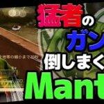 【荒野行動】Mantisなら、何人猛者が凸ってきても勝てる説