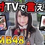 【荒野行動】元NMB48の国民的アイドルに俺がヤバい質問しまくってみたら面白すぎたw【オパシ:まろ】
