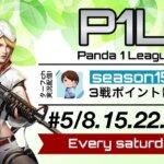 【荒野行動】P1L~Season15~《Day2》実況!!【遅延あり】