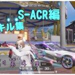 【PS4荒野行動】S-ACR(スカー)キル集