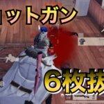 【荒野行動】マンション戦SG6枚抜きキル集