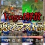 Vogel解散。最後に魅せた伝説の試合。【荒野行動】