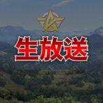 【荒野行動】ポーク戦!!!【生放送】~#黒騎士Y
