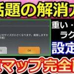 【荒野行動】今話題のラグ解消法!新機能の「システム設定」で!東京マップやレジャーの削除法!重い・落ちるゲームを軽くする方法!(バーチャルYouTuber)