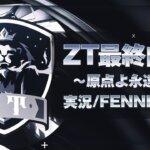 【荒野行動】ZT最終内戦 共に時代を創り上げた元メンバー達も参戦!!