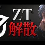 【荒野行動】ZT解散。元所属Aegisに全部聞いたで。