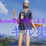 【荒野行動】iPhone勢 2本指 キル集Part31(右射撃のみ)