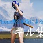 【荒野行動】iPhone勢 2本指 キル集Part33