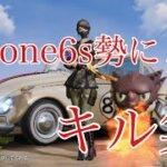 【荒野行動】iPhone6s勢によるキル集