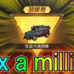 【荒野行動】thx a million
