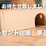 【ハムスター♯39】ハムスター用品プレゼント企画第5弾