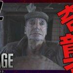 【ヴィレッジ 】地獄への序章#1 バイオハザード8