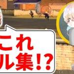 【荒野行動】歩くキル集!コンニャク王子が強すぎた!!